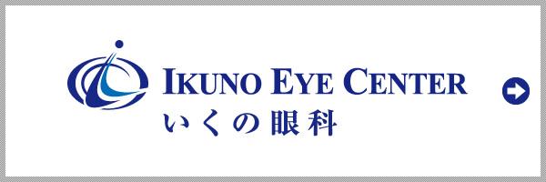 いく の 眼科